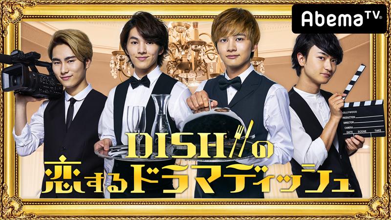 AbemaTV「DISH//の恋するドラマディッシュ〜あなたの妄想をドラマ化します〜」本日、配信!