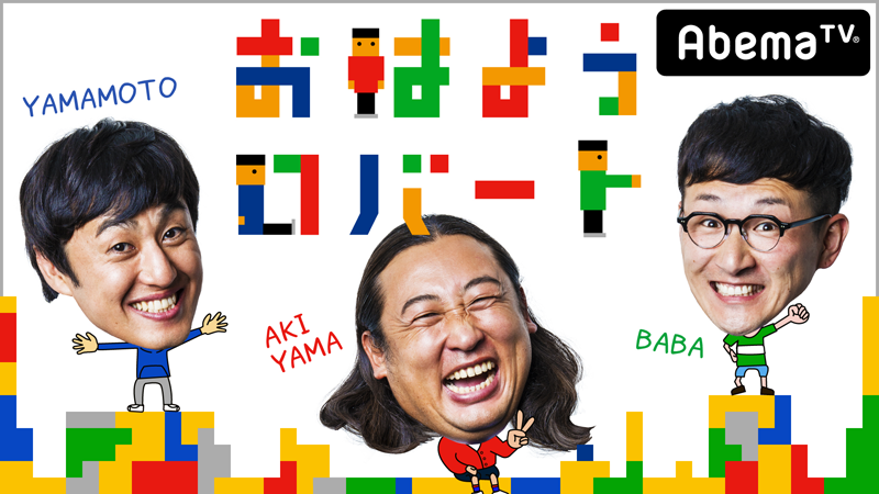 AbemaTV「おはようロバート#1」本日、配信!