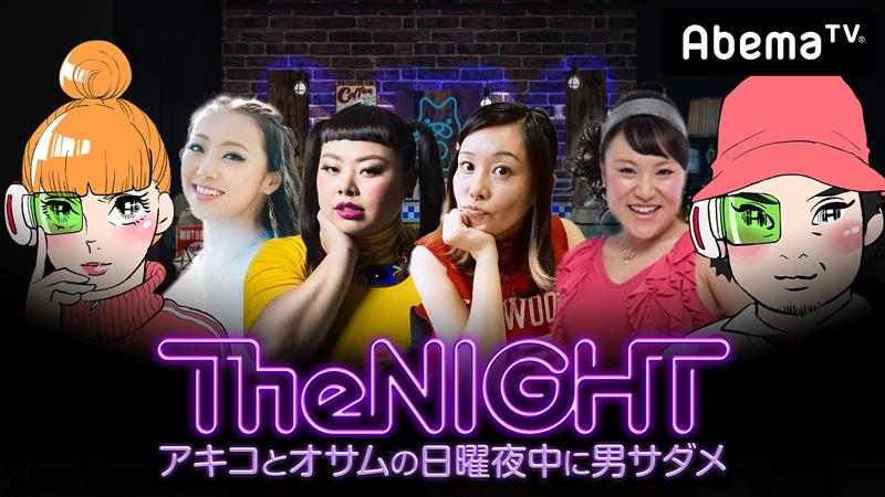 AbemaTV「日曜The NIGHT〜アキコとオサムの日曜夜中に男サダメ〜」本日、配信!