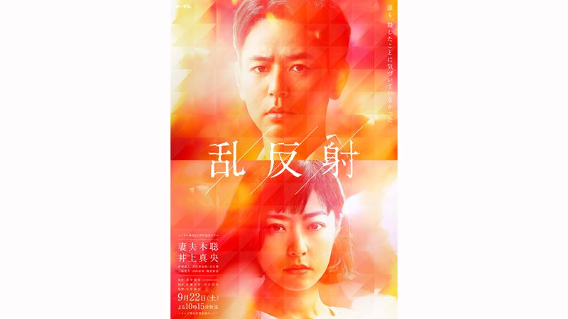 メ~テレ「乱反射」平成30年度(第73回)文化庁芸術祭にて優秀賞を受賞!