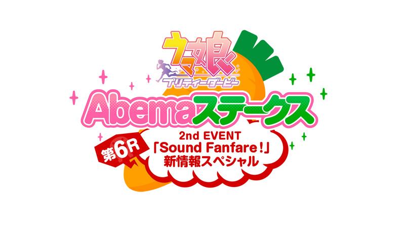AbemaTV「ウマ娘 プリティーダービー Abemaステークス 第6R!」本日、配信!