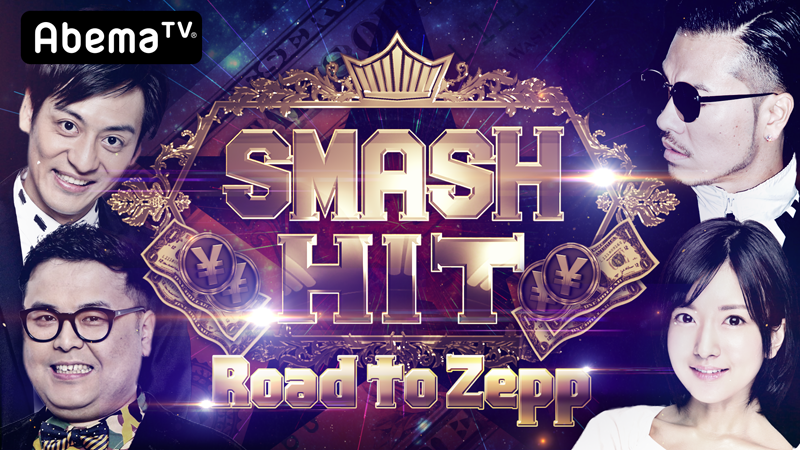 AbemaTV「SMASH HIT-Road to Zepp-」本日、配信!