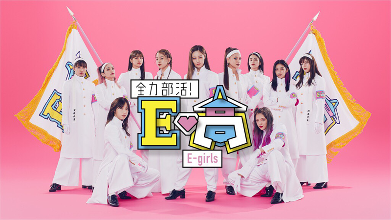 AbemaTV「全力部活!E高#5」本日、配信!