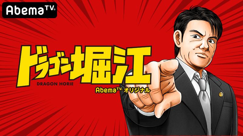 AbemaTV「ドラゴン堀江 第4巻」本日、配信!