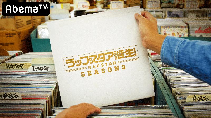 AbemaTV「ラップスタア誕生!シーズン3 #5」本日、配信!