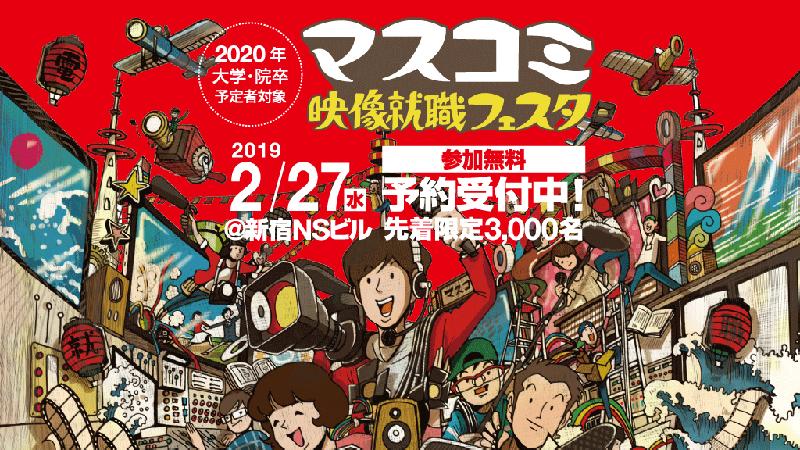 クリ博ナビ「マスコミ映像就職フェスタ東京」にブース参加いたします
