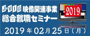 J-VIG「映像業界総合就職セミナー2019」に参加いたします
