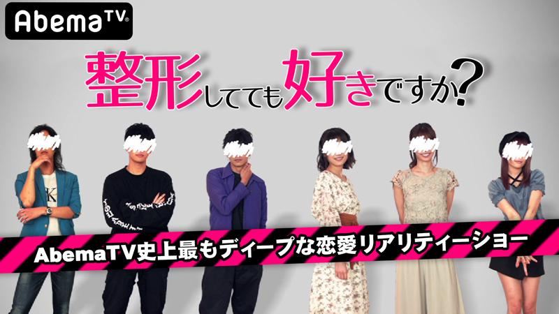 AbemaTV「期間限定♡E高恋リア新企画「整形してても好きですか?」後編/全力部活!E高#42」本日、配信!