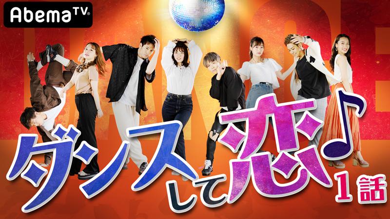 AbemaTV「期間限定♡E高恋リア新企画「ダンスして恋♪」1話/全力部活!E高#43」本日、配信!