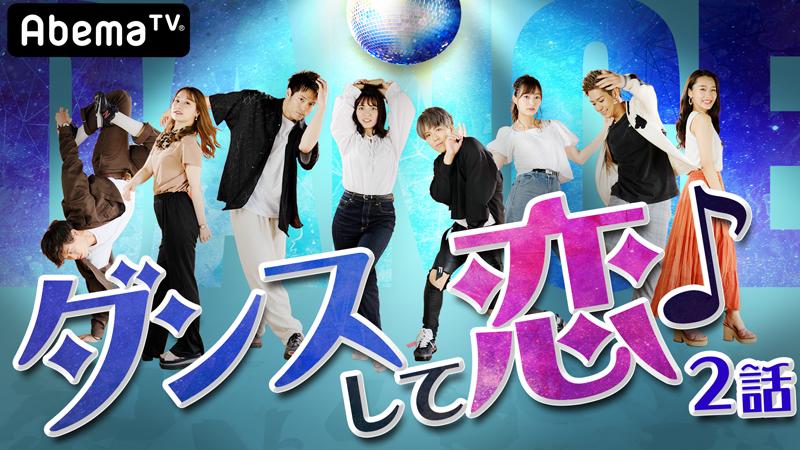 AbemaTV「期間限定♡E高恋リア新企画「ダンスして恋♪」2話/全力部活!E高#44」本日、配信!