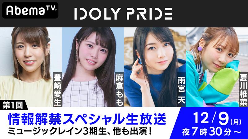 AbemaTV「第1回 「IDOLY PRIDE」情報解禁スペシャル生放送」本日、配信!