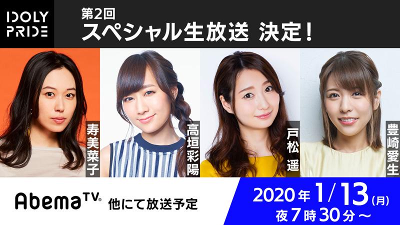 AbemaTV「第2回 「IDOLY PRIDE」情報解禁スペシャル生放送」本日、配信!
