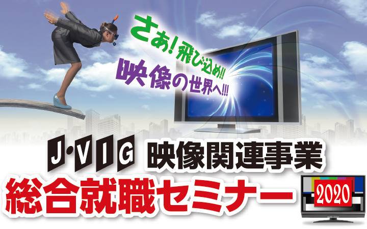 J・VIG「映像業界総合就職セミナー2020」に参加いたします