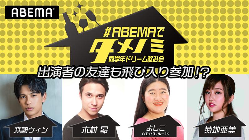 ABEMA「#ABEMAでタメノミ 〜同学年ドリーム飲み会〜 #2」本日、配信!