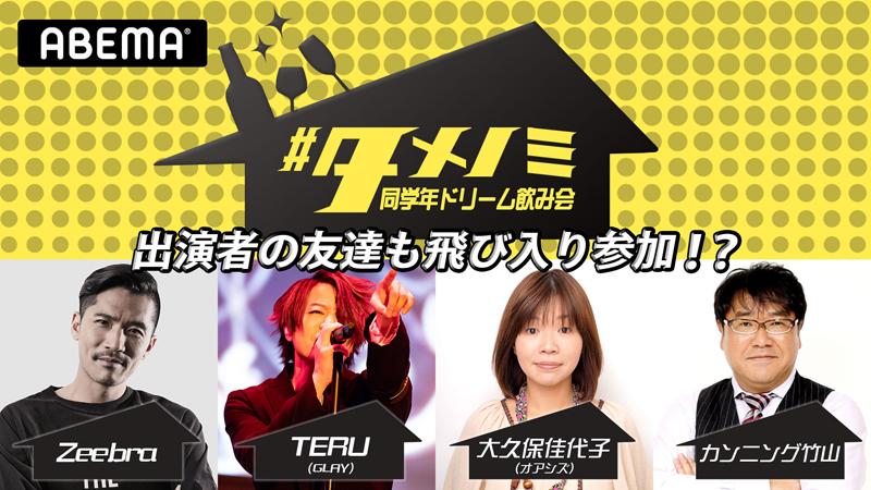 ABEMA「#タメノミ 〜同学年ドリーム飲み会〜 #1」本日、配信!