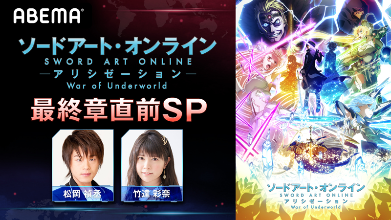 ABEMA「【特番】SAO アリシゼーション WoU 最終章直前SP」本日、配信!