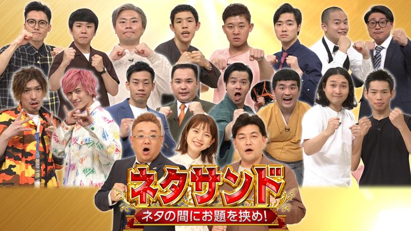 テレビ朝日「ネタの間にお題をはさめ!ネタサンドSP」本日、放送!
