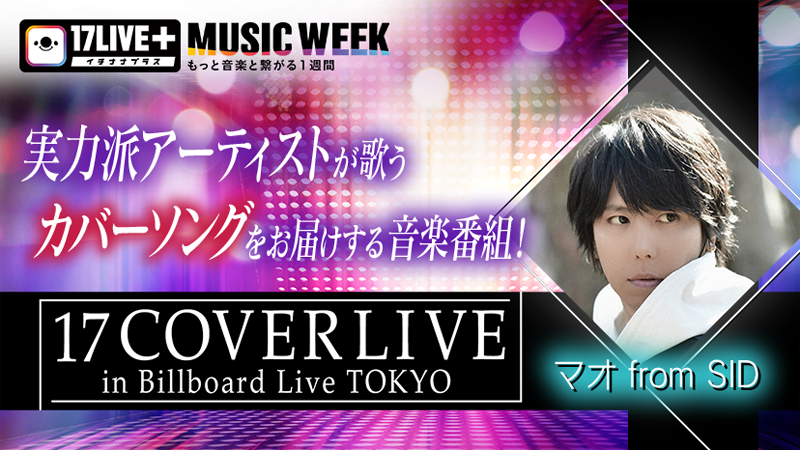 17 COVER LIVE