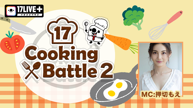 17Cooking Battle2