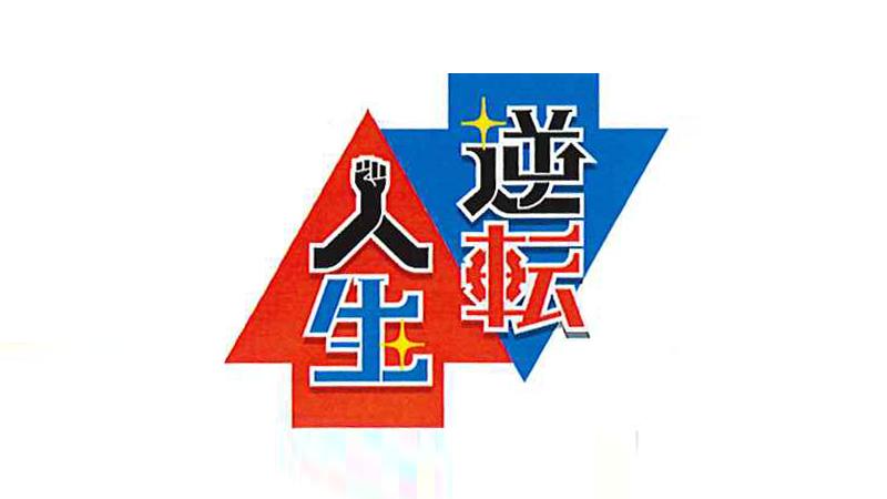 逆転人生「貧困の連鎖を断て!西成高校の挑戦」