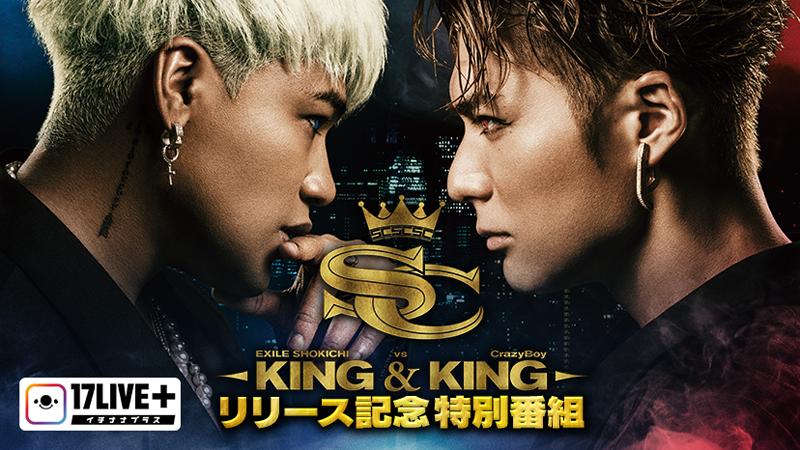 EXILE SHOKICHI×CrazyBoy<br>『KING & KING』リリース記念特別番組