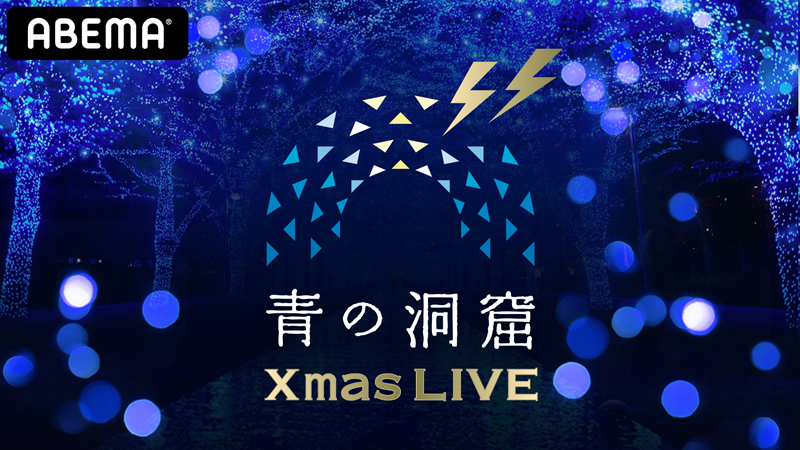 ABEMA「青の洞窟XmasオンラインLIVE」本日、配信!
