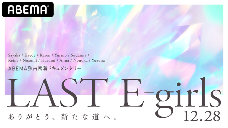 ABEMA「LAST E-girls〜ありがとう、新たな道へ。〜」本日、配信!