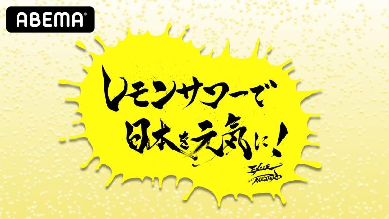 ABEMA「レモンサワーで日本を元気に!#1」本日、配信!