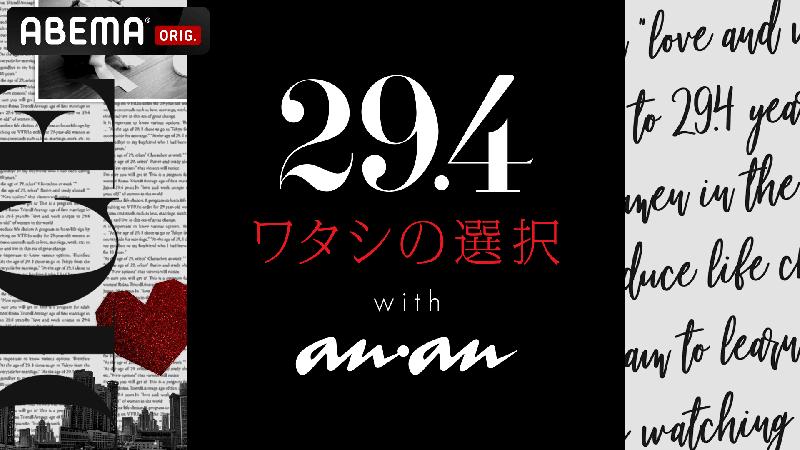 ABEMA「29.4 ~ワタシの選択~ with anan #2仕事篇」本日、配信!