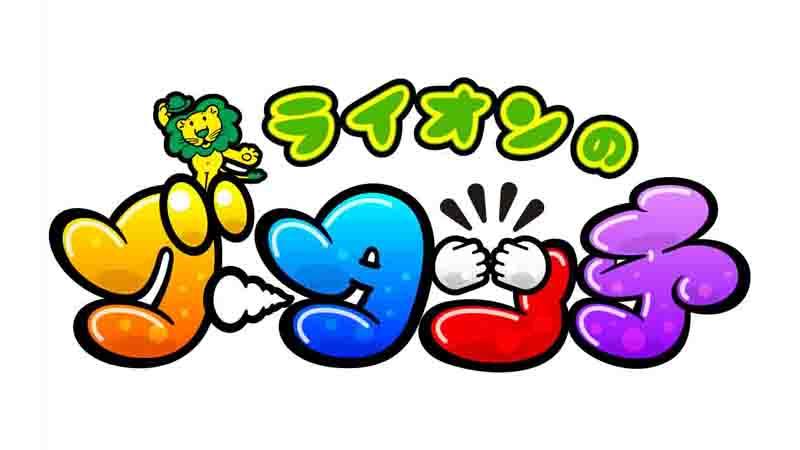 ライオンのグータッチ「栗原恵が女子バレー指導!初の関東大会へ…」