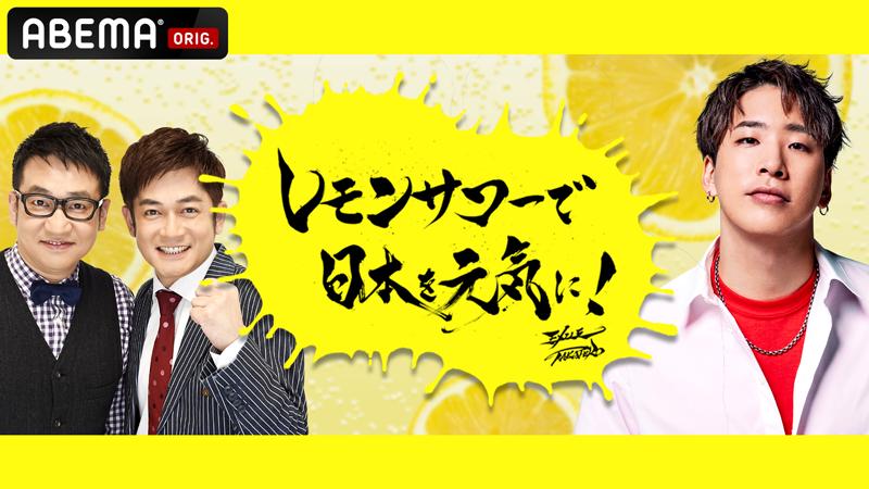 ABEMA「レモンサワーで日本を元気に!#11」本日、配信!